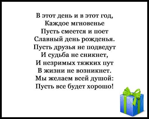 Стихи С Днем Рождения - прикольные, смешные, короткие 11