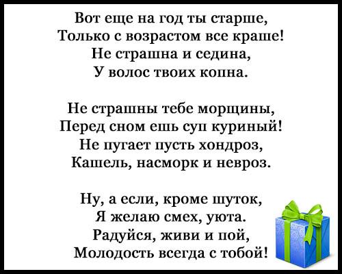 Стихи С Днем Рождения - прикольные, смешные, короткие 4