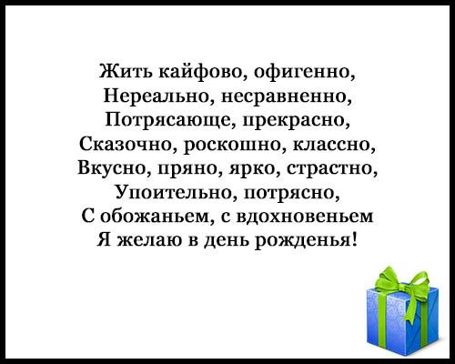 Стихи С Днем Рождения - прикольные, смешные, короткие 5