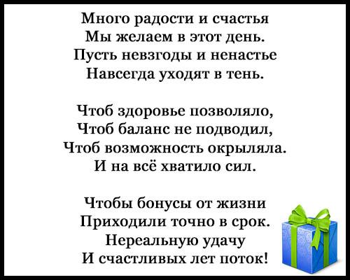 Стихи С Днем Рождения - прикольные, смешные, короткие 9