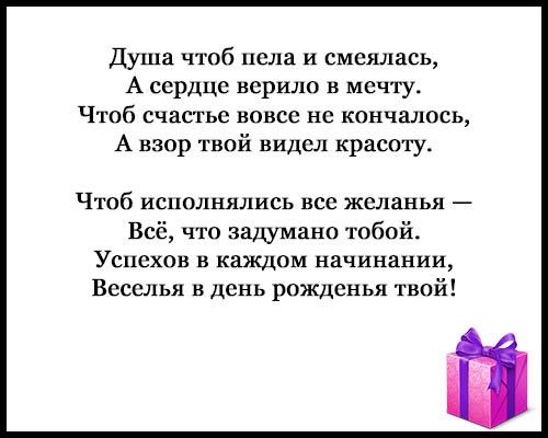 Стихи поздравления С Днем Рождения - прикольные, смешные 10