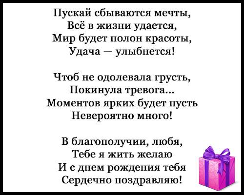 Стихи поздравления С Днем Рождения - прикольные, смешные 11