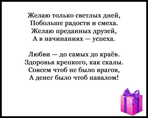 Стихи поздравления С Днем Рождения - прикольные, смешные 13