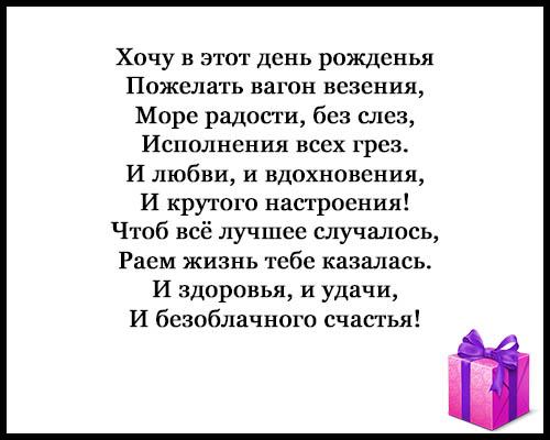 Стихи поздравления С Днем Рождения - прикольные, смешные 14