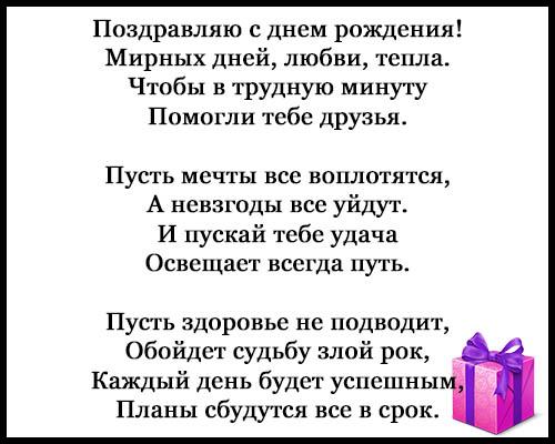 Стихи поздравления С Днем Рождения - прикольные, смешные 2