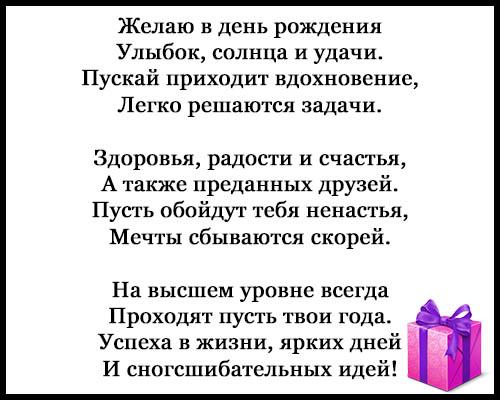 Красивое поздравления с днем рождения в стихах душевные до слез 70