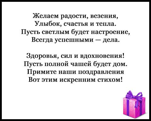 Стихи поздравления С Днем Рождения - прикольные, смешные 4