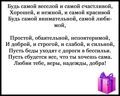 Стихи поздравления С Днем Рождения - прикольные, смешные 5