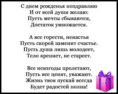 Стихи поздравления С Днем Рождения - прикольные, смешные 6