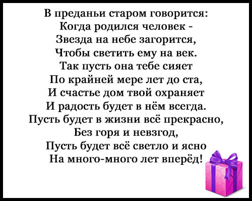 Стихи поздравления С Днем Рождения - прикольные, смешные 7