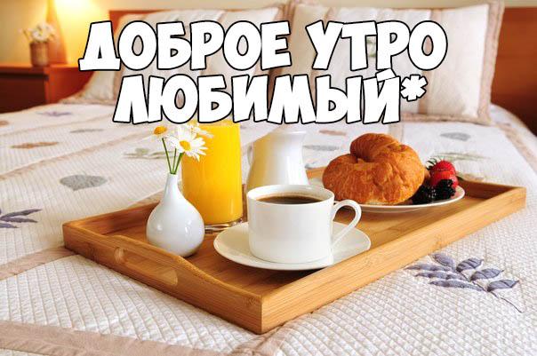 Хорошее пожелание с добрым утром любимому