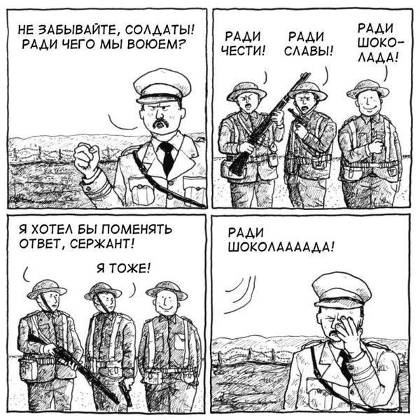 Интересные комиксы про войну - прикольные, забавные, читать 11