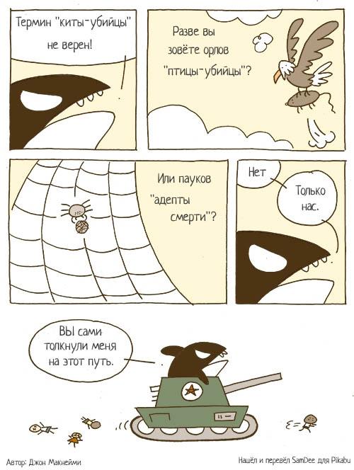 Интересные комиксы про войну - прикольные, забавные, читать 12