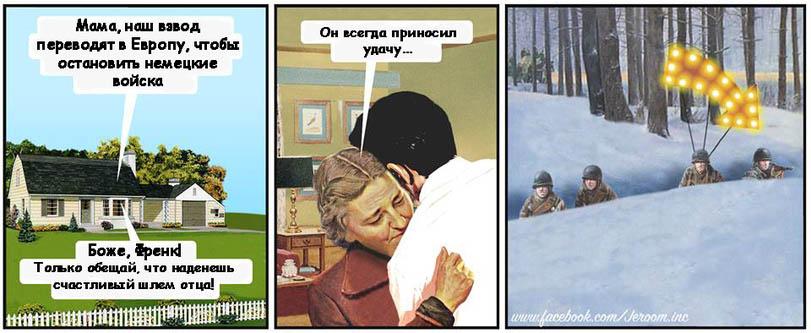 Интересные комиксы про войну - прикольные, забавные, читать 2