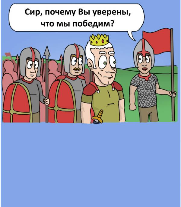 Интересные комиксы про войну - прикольные, забавные, читать 5