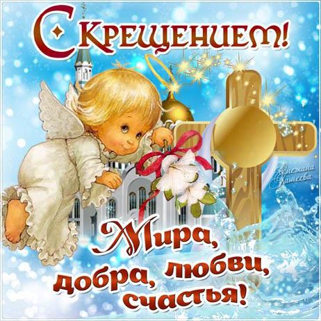 Картинки поздравления с Крещением ребенка - красивые, интересные 1