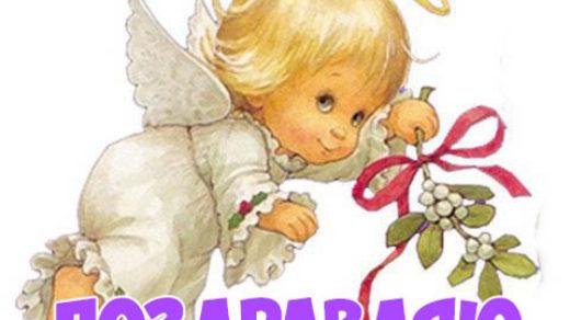 Картинки поздравления с Крещением ребенка - красивые, интересные 11