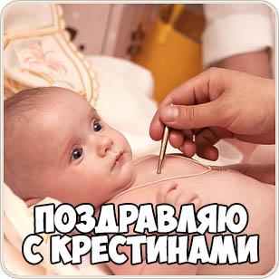 Картинки поздравления с Крещением ребенка - красивые, интересные 2