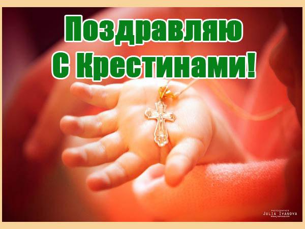 Картинки поздравления с Крещением ребенка - красивые, интересные 4