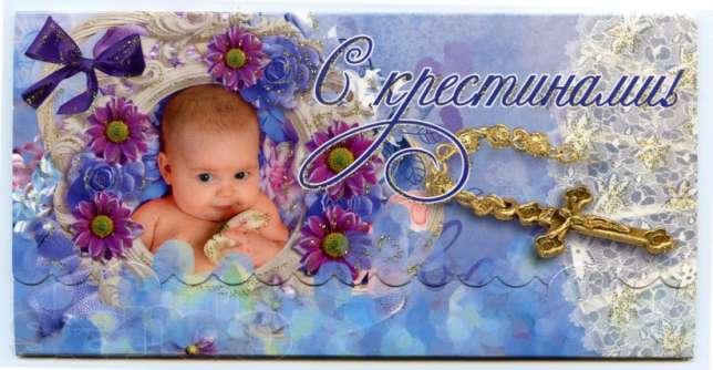 Картинки поздравления с Крещением ребенка - красивые, интересные 6