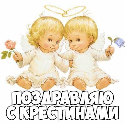 Картинки поздравления с Крещением ребенка - красивые, интересные 8
