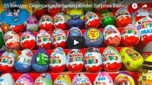 Киндер сюрприз видео - смотреть прикольные, интересные, классные