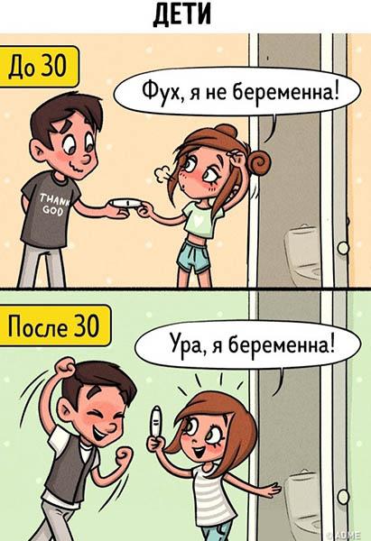 Комиксы про любовь - красивые, интересные, прикольные 11