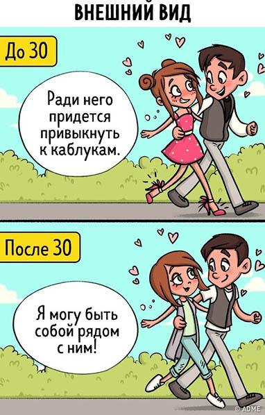 Комиксы про любовь - красивые, интересные, прикольные 12