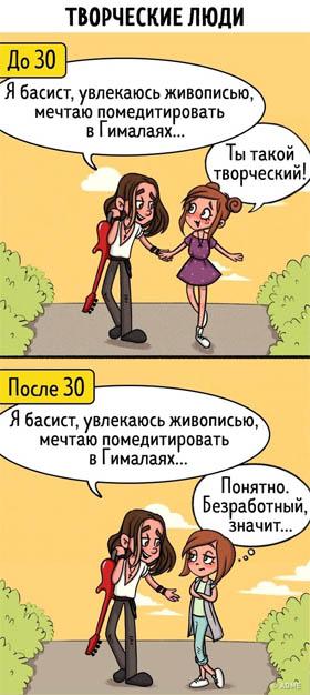 Комиксы про любовь - красивые, интересные, прикольные 13