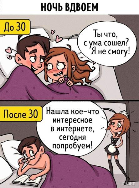 Комиксы про любовь - красивые, интересные, прикольные 14