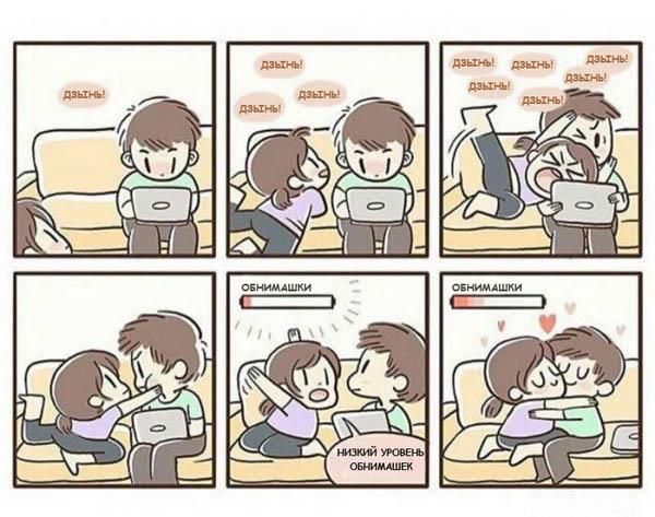Комиксы про любовь - красивые, интересные, прикольные 16