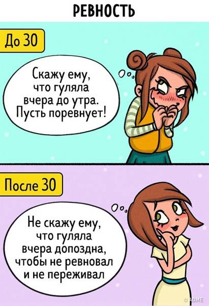 Комиксы про любовь - красивые, интересные, прикольные 5
