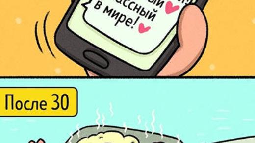 Комиксы про любовь - красивые, интересные, прикольные 6