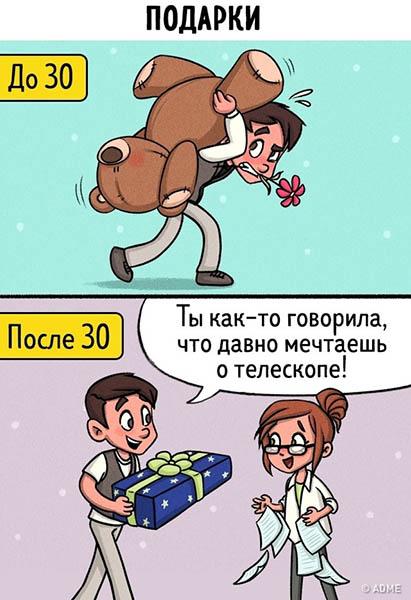 Комиксы про любовь - красивые, интересные, прикольные 8