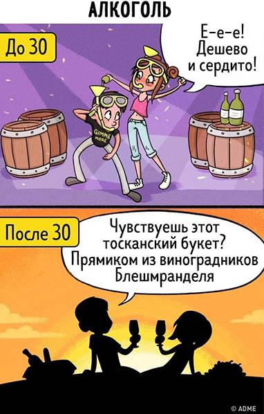 Комиксы про любовь - красивые, интересные, прикольные 9