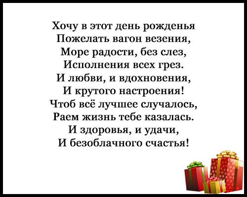 Красивые картинки стихи С Днем Рождения - скачать бесплатно 11