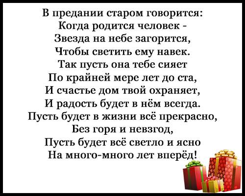 Красивые картинки стихи С Днем Рождения - скачать бесплатно 12