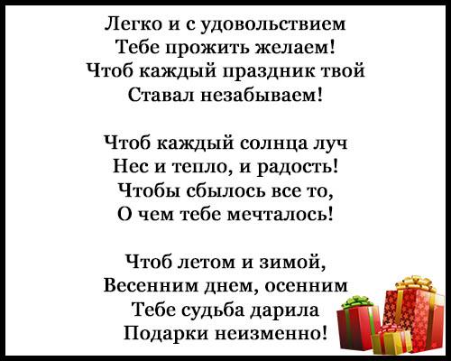 Красивые картинки стихи С Днем Рождения - скачать бесплатно 14