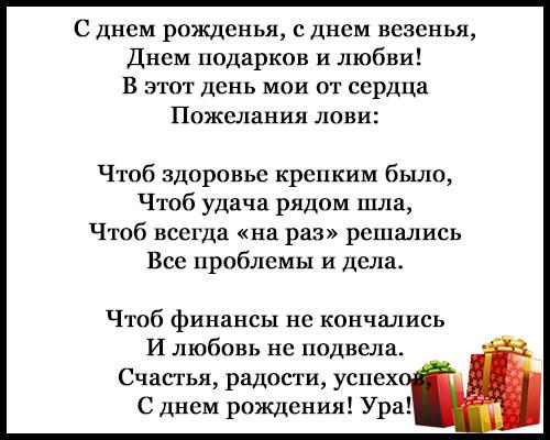 Красивые картинки стихи С Днем Рождения - скачать бесплатно 2