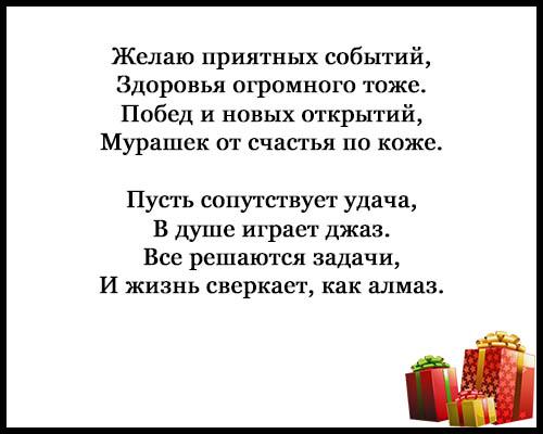 Красивые картинки стихи С Днем Рождения - скачать бесплатно 3