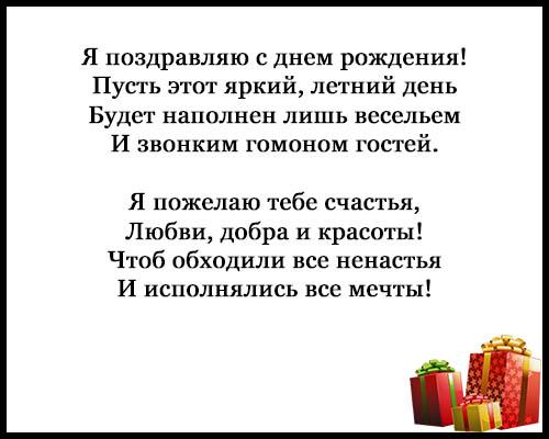 Красивые картинки стихи С Днем Рождения - скачать бесплатно 4