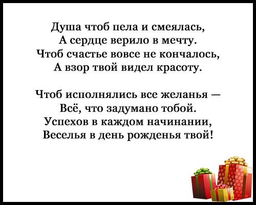 Красивые картинки стихи С Днем Рождения - скачать бесплатно 5