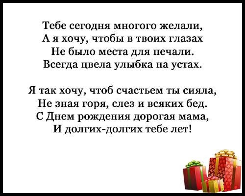 Красивые картинки стихи С Днем Рождения - скачать бесплатно 6
