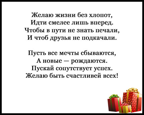 Красивые картинки стихи С Днем Рождения - скачать бесплатно 7