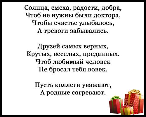 Красивые картинки стихи С Днем Рождения - скачать бесплатно 8