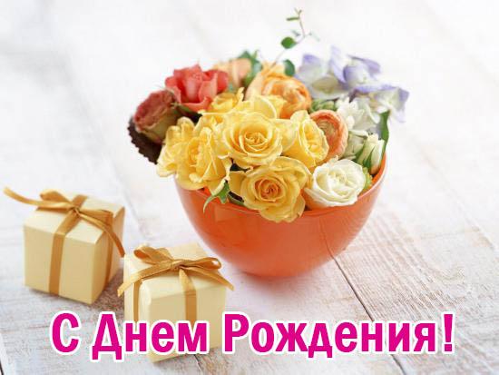 Открытки С Днем Рождения женщине - красивые, прикольные, классные 1