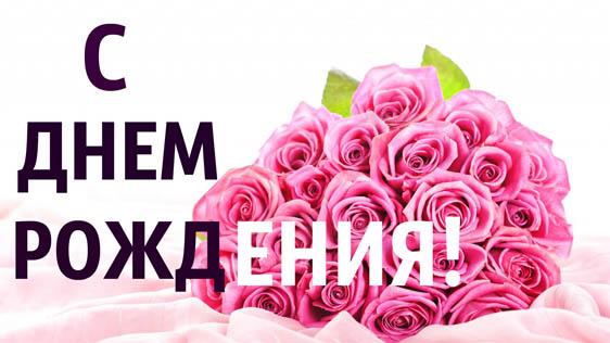 Открытки С Днем Рождения женщине - красивые, прикольные, классные 10