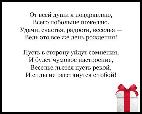 Поздравления С Днем Рождения в стихах - красивые, прикольные, до слез 10