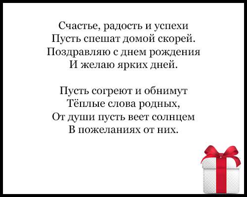 Поздравления С Днем Рождения в стихах - красивые, прикольные, до слез 2