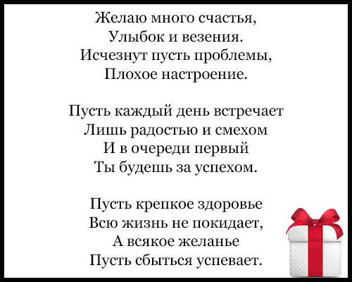 Поздравления С Днем Рождения в стихах - красивые, прикольные, до слез 7